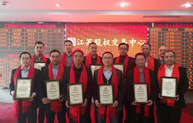 Congratulations to Hangli Heavy Industries for its successful listing in Jiangsu Equity Exchange Center-Technology Innovation Board